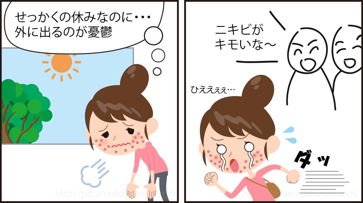 nikibi-comaru