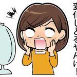 ニキビ跡の赤みを消す!おすすめの化粧水(化粧品)はコレ!